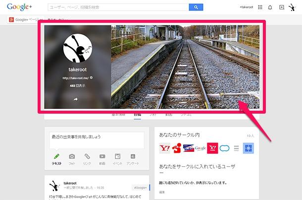 google-plus-page-create_1