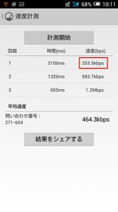 line-speed-yamanashi_2