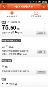 diet-app_1