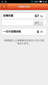 diet-app_2