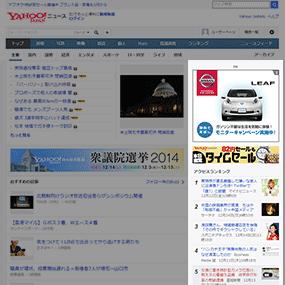 Yahoo!ニュースのサイドバー