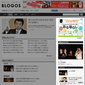 BLOGOSのサイドバー