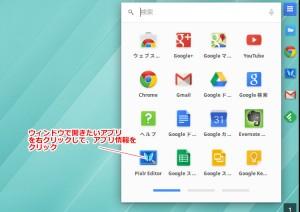 chromebook-app_11