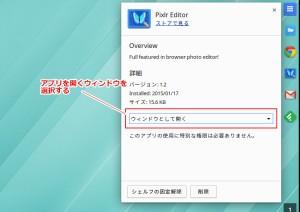 chromebook-app_12