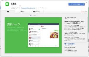 LINE Chrome版