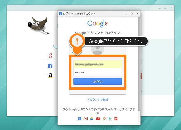chrome-app-gimp_2