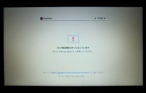 chromebook-developer-mode_3