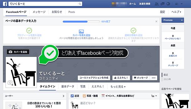 facebookpage_7