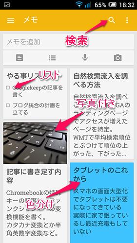 google-keep_1