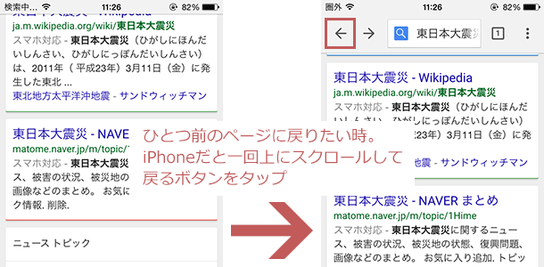 ios-android-three-difference_1