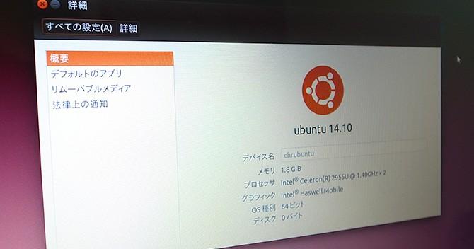 ChromebookにUbuntu Linuxをインストールしてみた