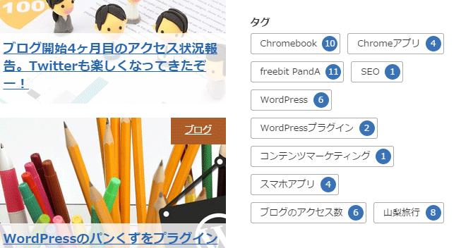 [WordPress]タグクラウドのデザインを変えて投稿数を表示させる方法