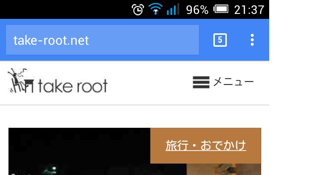 Android版Chromeのアドレスバーの色を変えるとどんな効果があるのか?