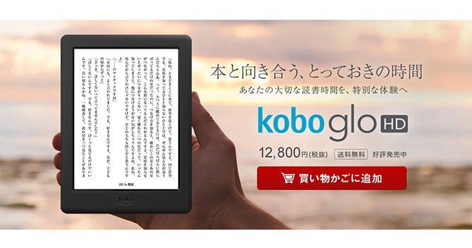 初めてkoboアプリを使ったが予想外のポンコツだった
