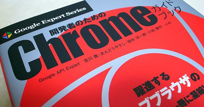 Chrome拡張機能開発日記 - その1 -